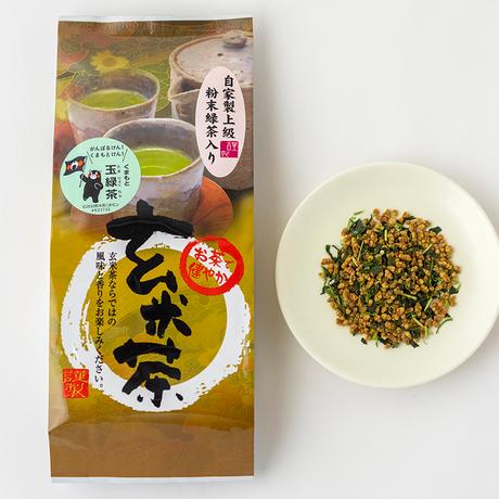 玄米茶180g入(上級粉末緑茶入り)