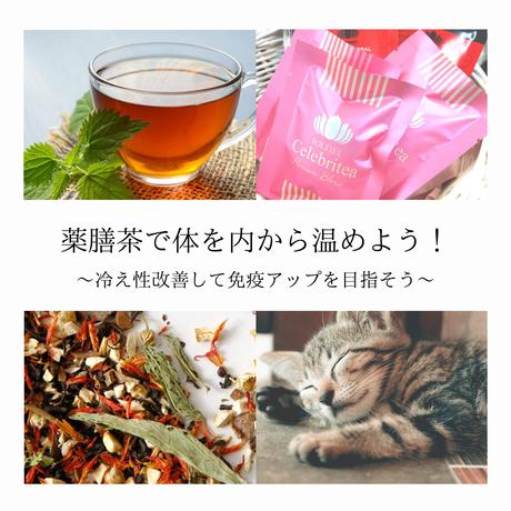 温温香茶【冷え・体温が低い】【薬膳ブレンドティー】送料無料