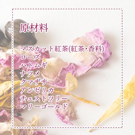 マスカットローズ【美容とアンチエイジング専用ブレンド】
