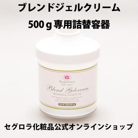 ブレンドジェルクリーム500g専用容器