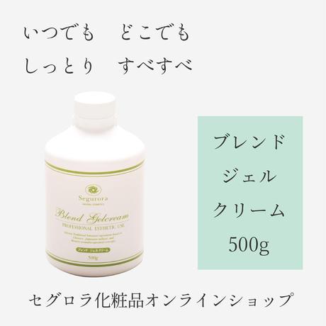 ブレンドジェルクリーム 500g