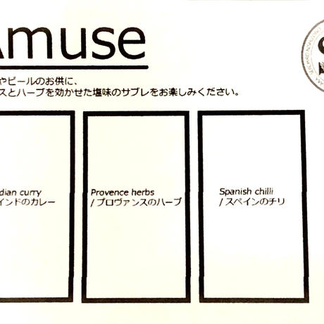 Amuse / アミューズ