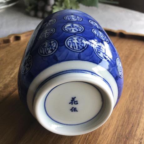 染付祥瑞手福禄寿字紋三角湯呑 有田焼花伝造