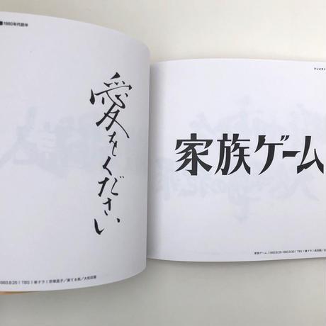 篠原榮太のテレビタイトル・デザイン