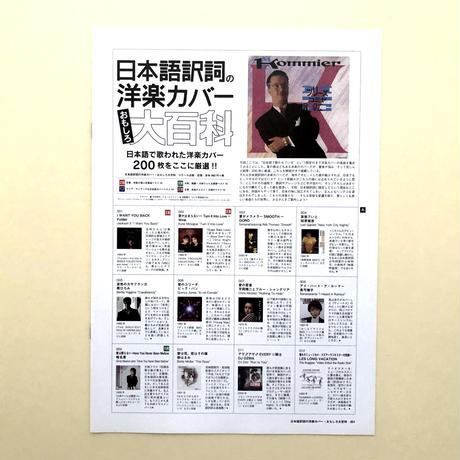 日本語訳詞の洋楽カバー おもしろ大百科