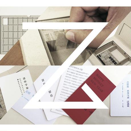 走走印印活字盒