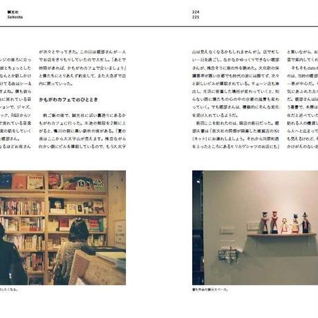 『左京区男子休日』 台湾男子がこっそり教える!秘密の京都スポットガイド