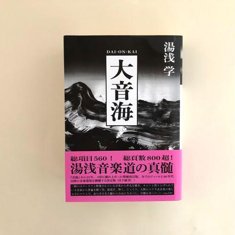 大音海 著者謹製CD-R付き