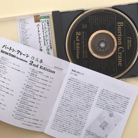 バートン・クレーン作品集 2nd Edition