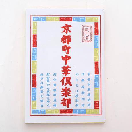 京都町中華倶楽部 創刊号