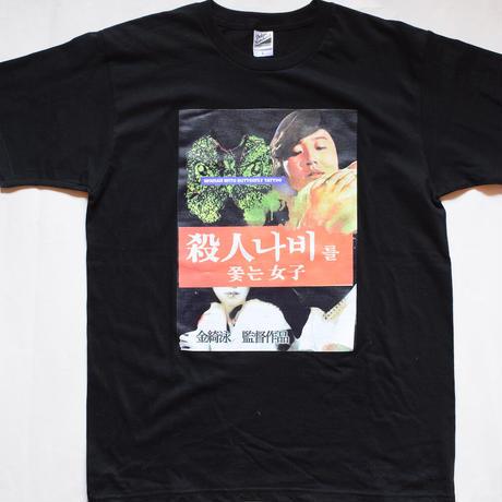 殺人蝶を追う女 Tシャツ