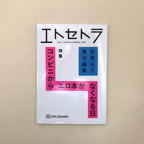 エトセトラ 特集:コンビニからエロ本がなくなる日 田房永子 責任編集