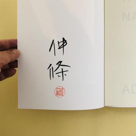 《サイン本》仲條 NAKAJOH