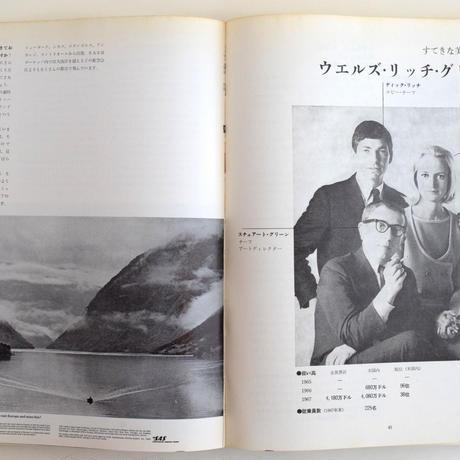 ブレーン 別冊 アート派広告代理店 その誕生と成功