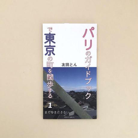 パリのガイドブックで東京の街を闊歩する 1