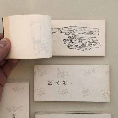 閑人帖・カット集 辻まこと全画集 8・9・10・11