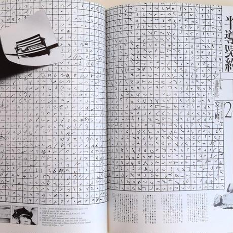 遊 1007 1979年6月号
