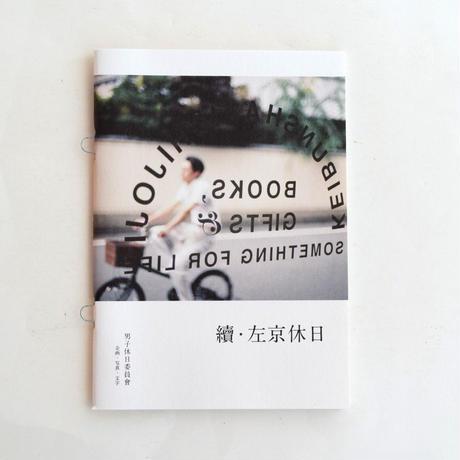 TRAVEL STORY SET 休日ストリー セット『続・左京』編