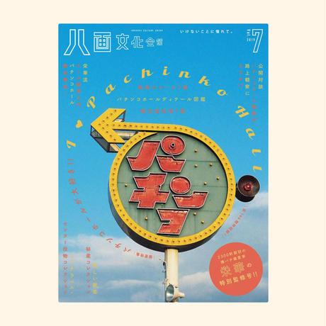 八画文化会館 vol.7 特集:I ❤ Pachinko Hall パチンコホールが大好き‼