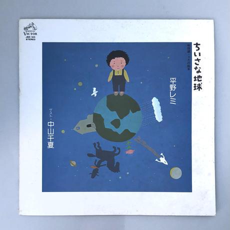 ちいさな地球 和田誠・うたの絵本