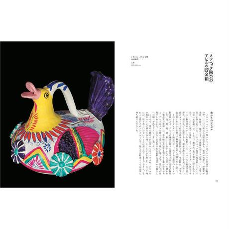 《ご予約》世界の民芸玩具 ー日本玩具博物館コレクション 特装版:オリジナル和紙型染箱入りセット
