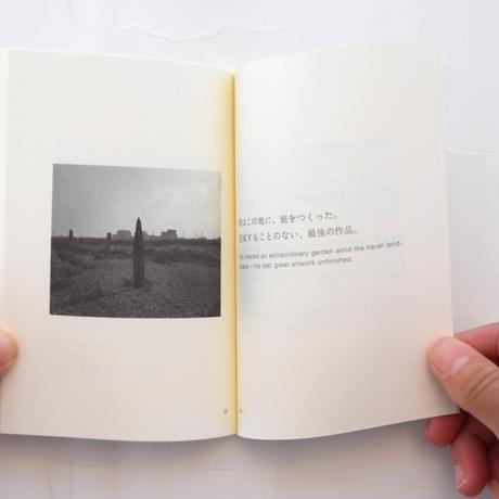 原発ガーデン 映画監督デレク・ジャーマンの最晩年