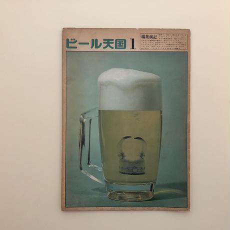 ビール天国 1