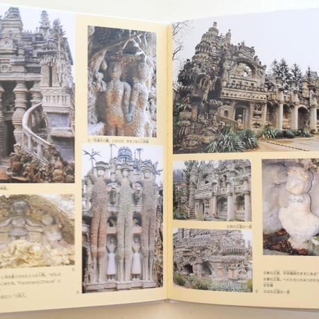 たくさんのふしぎ傑作集 シュヴァル 夢の宮殿を建てた郵便配達夫
