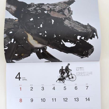 2018年国立民族学博物館オリジナルカレンダー