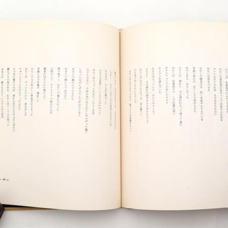 薔薇の木 にせの恋人たち 高橋睦郎詩集