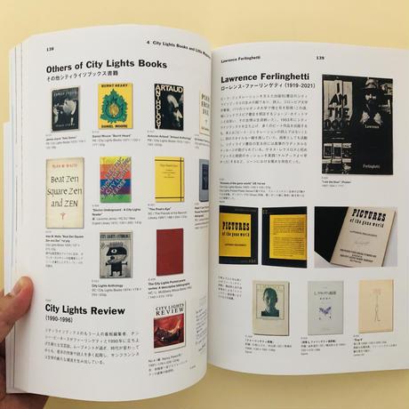 オン・ザ・ロード:書物から見るカウンター・カルチャーの系譜