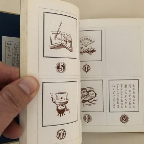 武井武雄 刊本作品抄 1〜10 縮刷集