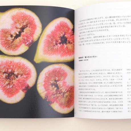 食に淫する vol.1