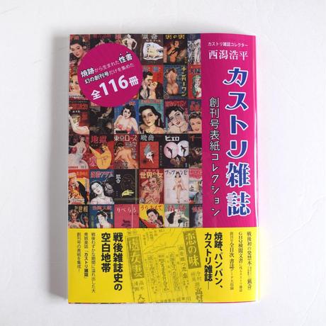 カストリ雑誌創刊号 表紙コレクション