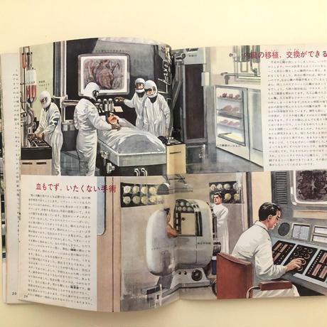 科学クラブ 臨時特別号 特集:わたしたちの21世紀