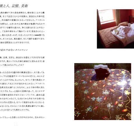 疾駆 第10号 特集・ポートレート02奈良美智02