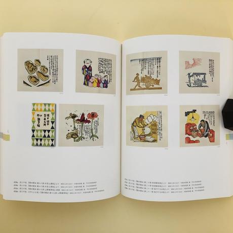 平木コレクションによる前川千帆展 図録