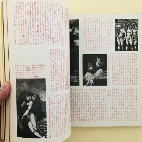血と薔薇 1968年 No.1