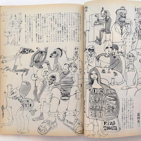 キネマ旬報 別冊 アングラ'68