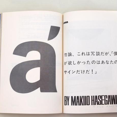 美術手帖 1972年10月号 誌面開放計画