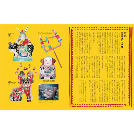 世界の民芸玩具 ー日本玩具博物館コレクション