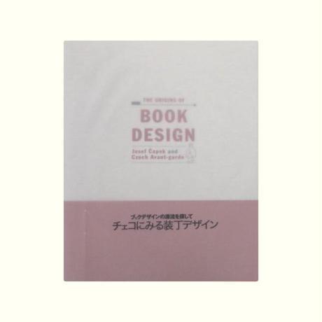 ブックデザインの源流を探して チェコにみる装丁デザイン