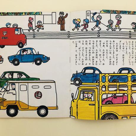 交通安全の絵本 あしたもがっこう