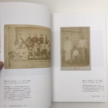 photograper's gallery press no.14 「人類館」の写真を読む