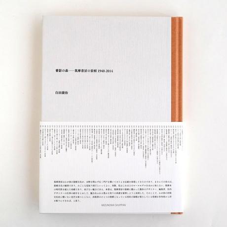 書影の森 筑摩書房の装幀 1940-2014