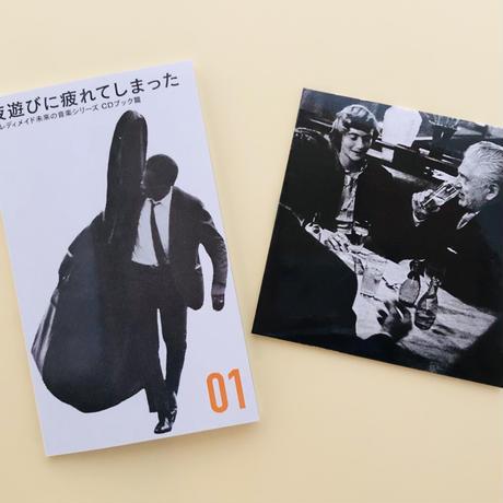 《ご予約》夜遊びに疲れてしまった レディメイド未来の音楽シリーズ CDブック編