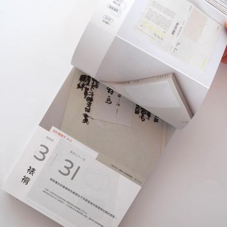 「OKAPI日日好設計曆」 365ブックデザインの暦