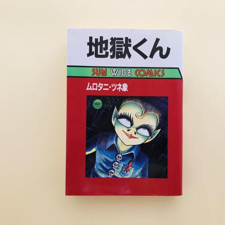 地獄くん サンワイドコミックス版