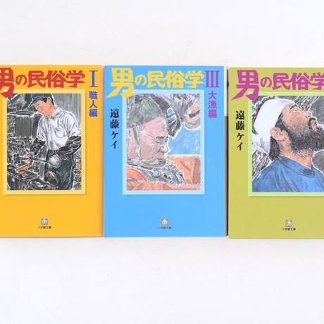 男の民俗学 1〜3巻セット