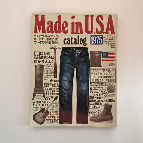 Made in U.S.A catalog 2冊セット